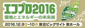 http://www.jfema.or.jp/20161212.html