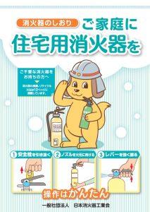 「消火器のしおり」(PDF)