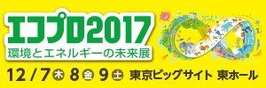 http://www.jfema.or.jp/20171211.html