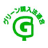 goods_green_logo
