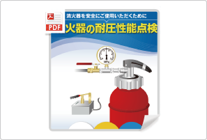 消火器の耐圧性能点検
