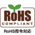 rohs_hatsuta