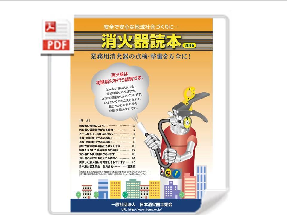 消火器読本 2016
