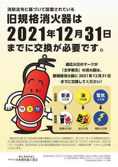 消防法令等に基づいて設置されている旧規格消火器は、2021年12月31日までに交換が必要です。