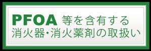 https://www.jfema.or.jp/20210630.html