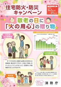 https://www.jfema.or.jp/20210901.html